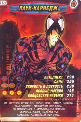 Человек паук Герои и злодеи - Паук-карнедж. Карточка№154