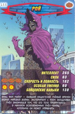 Человек паук Герои и злодеи - Рой. Карточка№155