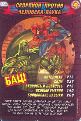 Человек паук Герои и злодеи - Скорпион против Человека-паука. Карточка№156