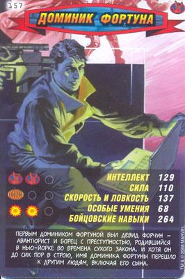 Человек паук Герои и злодеи - Доминик Фортуна. Карточка№157