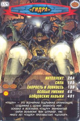 Человек паук Герои и злодеи - Гидра. Карточка№159