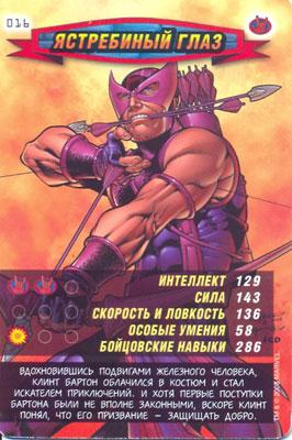 Человек паук Герои и злодеи - Ястребиный глаз. Карточка№16