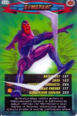 Человек паук Герои и злодеи - Бумеранг. Карточка№161