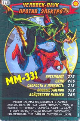 Человек паук Герои и злодеи - Человек-паук против Электро. Карточка№162