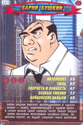 Человек паук Герои и злодеи - Барни Бушкин. Карточка№164