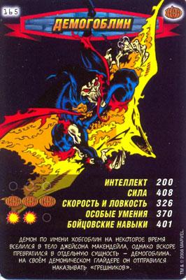 Человек паук Герои и злодеи - Демогоблин. Карточка№165