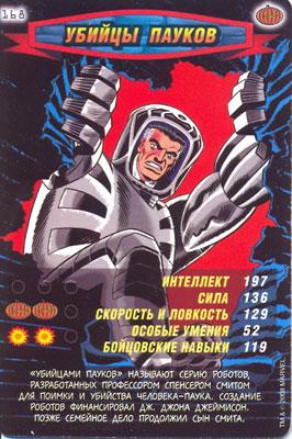 Человек паук Герои и злодеи - Убийцы пауков. Карточка№168
