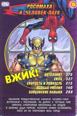 Человек паук Герои и злодеи - Росомаха и Человек-паук. Карточка№169
