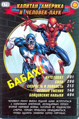 Человек паук Герои и злодеи - Капитан Америка и Человек-паук. Карточка№170