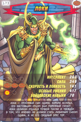Человек паук Герои и злодеи - Локи. Карточка№173