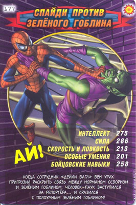 Человек паук Герои и злодеи - Спайди против Зеленого гоблина. Карточка№177