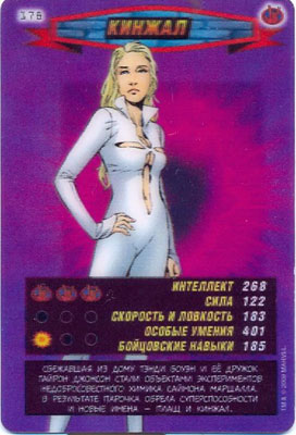 Человек паук Герои и злодеи - Кинжал. Карточка№178