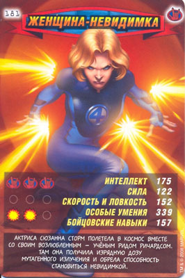 Человек паук Герои и злодеи - Женщина-невидимка. Карточка№181