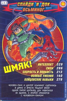 Человек паук Герои и злодеи - Спайди и доктор Осьминог. Карточка№183