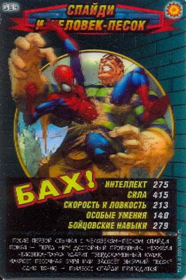 Человек паук Герои и злодеи - Спайди и Человек-песок. Карточка№184