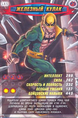 Человек паук Герои и злодеи - Железный кулак. Карточка№185