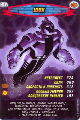 Человек паук Герои и злодеи - Шок. Карточка№186