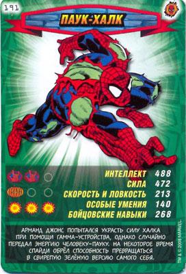 Человек паук Герои и злодеи - Паук-Халк. Карточка№191
