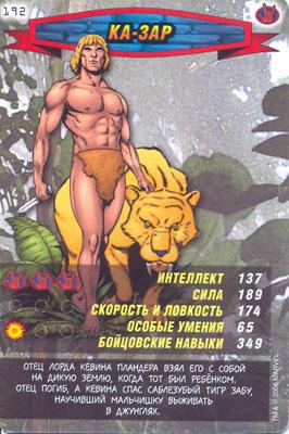 Человек паук Герои и злодеи - Ка-Зар. Карточка№192