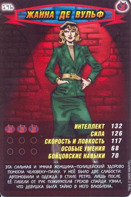 Человек паук Герои и злодеи - Жанна де Вульф. Карточка№196
