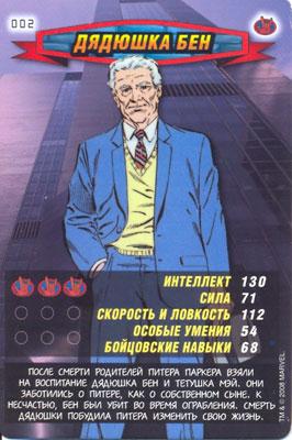 Человек паук Герои и злодеи - Дядюшка Бен. Карточка№2