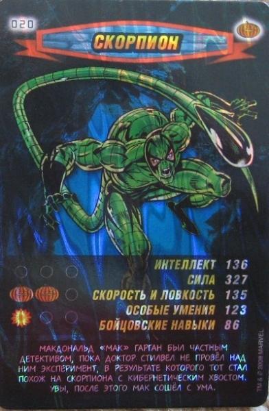 Человек паук Герои и злодеи - Скорпион. Карточка№20