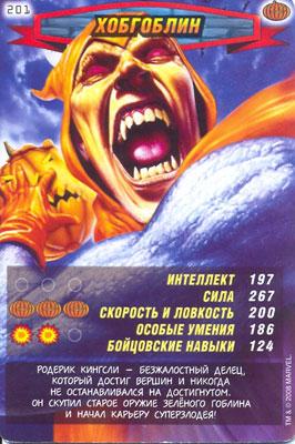 Человек паук Герои и злодеи - Хобгоблин. Карточка№201