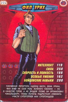 Человек паук Герои и злодеи - Фил Урих. Карточка№206