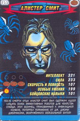 Человек паук Герои и злодеи - Алистер Смит. Карточка№211