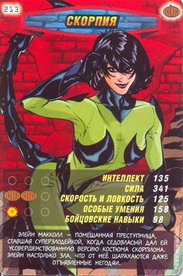 Человек паук Герои и злодеи - Скорпия. Карточка№213