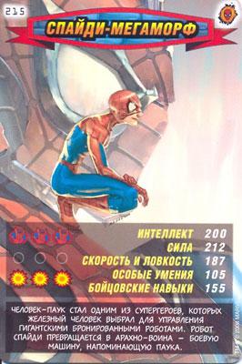Человек паук Герои и злодеи - Спайди-мегаморф. Карточка№215