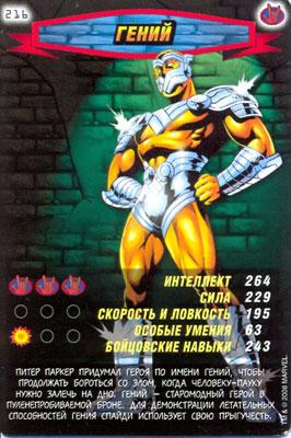 Человек паук Герои и злодеи - Гений. Карточка№216