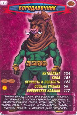 Человек паук Герои и злодеи - Бородавочник. Карточка№217