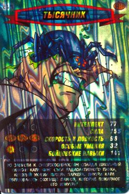 Человек паук Герои и злодеи - Тысячник. Карточка№219
