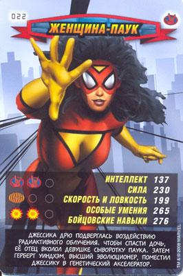 Человек паук Герои и злодеи - Женщина-паук. Карточка№22