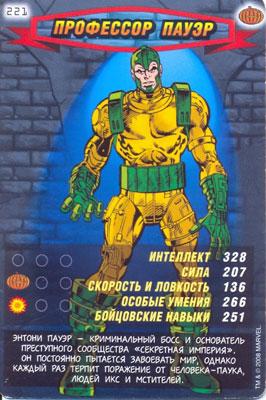 Человек паук Герои и злодеи - Профессор ПауЭр. Карточка№221