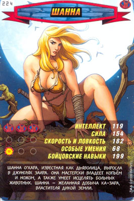 Человек паук Герои и злодеи - Шанна. Карточка№224