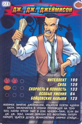 Человек паук Герои и злодеи - Дж. Дж. Джеймисон. Карточка№228
