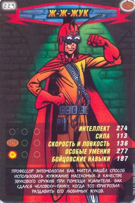 Человек паук Герои и злодеи - Ж-Ж-Жук. Карточка№229