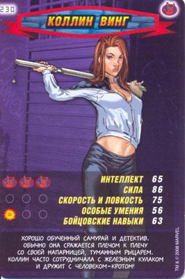 Человек паук Герои и злодеи - Коллин Винг. Карточка№230