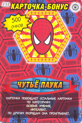 Человек паук Герои и злодеи - Чутьё паука. Карточка№232