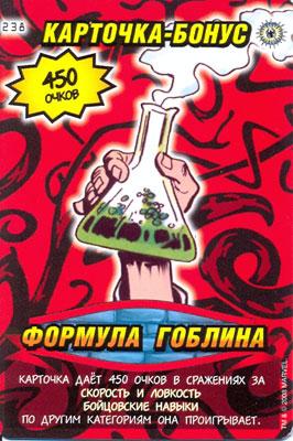 Человек паук Герои и злодеи - Формула гоблина. Карточка№238