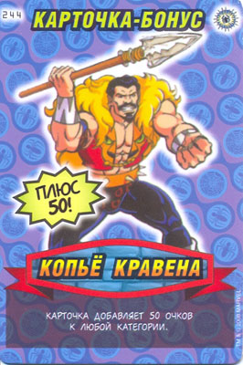 Человек паук Герои и злодеи - Копьё Кравена. Карточка№244