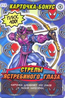 Человек паук Герои и злодеи - Стрелы Ястребиного глаза. Карточка№245
