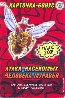 Человек паук Герои и злодеи - Атака насекомых Человека-муравья. Карточка№249