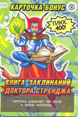 Человек паук Герои и злодеи - Книга заклинаний доктора Стренджа. Карточка№250