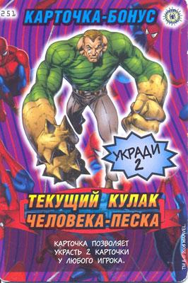Человек паук Герои и злодеи - Текущий кулак Человека-песка. Карточка№251