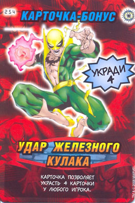 Человек паук Герои и злодеи - Удар Железного кулака. Карточка№254