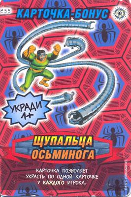 Человек паук Герои и злодеи - Щупальца Осьминога. Карточка№255