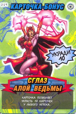 Человек паук Герои и злодеи - Сглаз Алой ведьмы. Карточка№259
